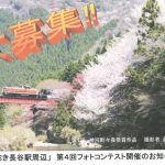「とっておき長谷駅周辺」第4回フォトコンテスト開催のお知らせ