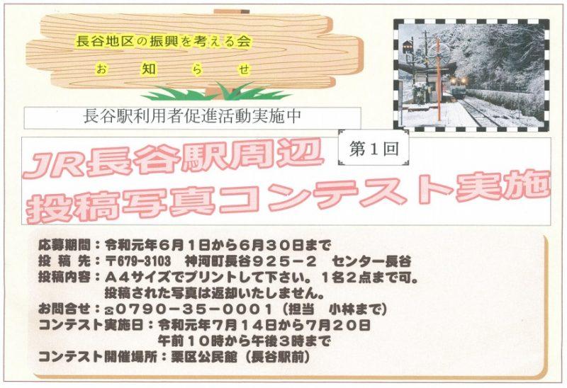 JR長谷駅周辺投稿写真コンテスト