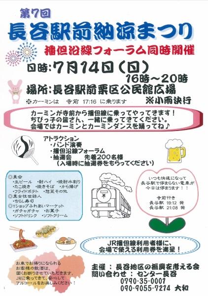 7月14日(日)第7回 長谷駅前納涼まつり