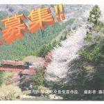 JR長谷駅周辺(第3回フォトコンテスト)開催のお知らせ