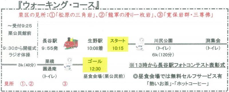 第6回 「紅葉ウォーキング&長谷駅フォトコンテスト」