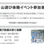 神河町|川・山遊びあ体験イベント参加者募集
