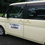 デマンド型乗合タクシーの社会実験がスタート