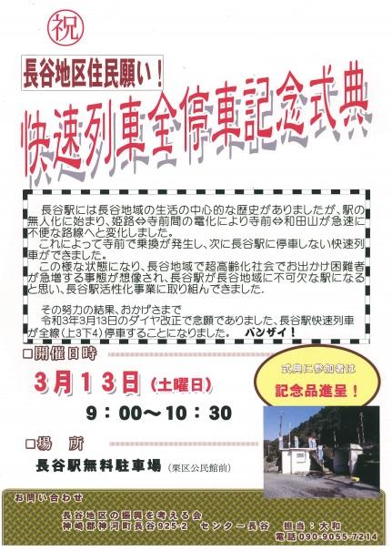 【長谷駅】快速列車全停車記念式典|3月13日